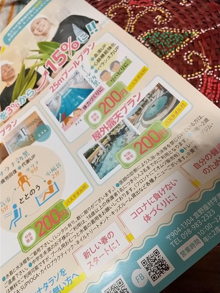 200円のプチ贅沢♪_e0251855_21191638.jpg