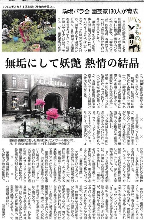 2021年4月25日産経新聞「いきものがたり」欄に取り上げていただきました。_a0094959_19365691.jpg