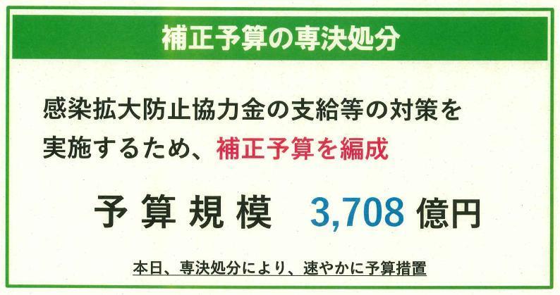 緊急事態宣言延長に伴う都の対応_f0059673_21252041.jpg
