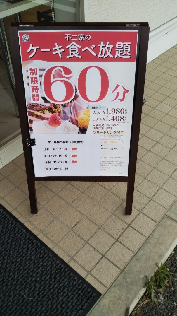 不二家 フィーストタウン塩山店 ケーキ食べ放題_f0076001_22362902.jpg