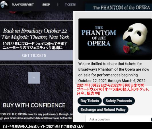 NYブロードウェイ・ミュージカル9月14日から再開へ、すでに『オペラ座の怪人』はチケット発売中_b0007805_01411965.jpg