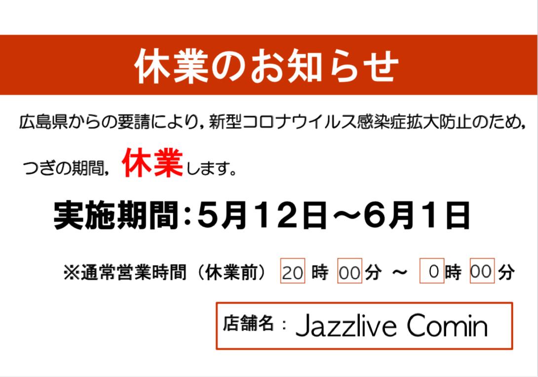 Jazzlive Comin 5月12日から6月1日まで おやすみ します。_b0115606_08320597.png