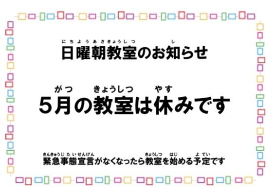 日曜朝教室のお知らせ(2021.05.08)_e0175020_15502257.jpeg