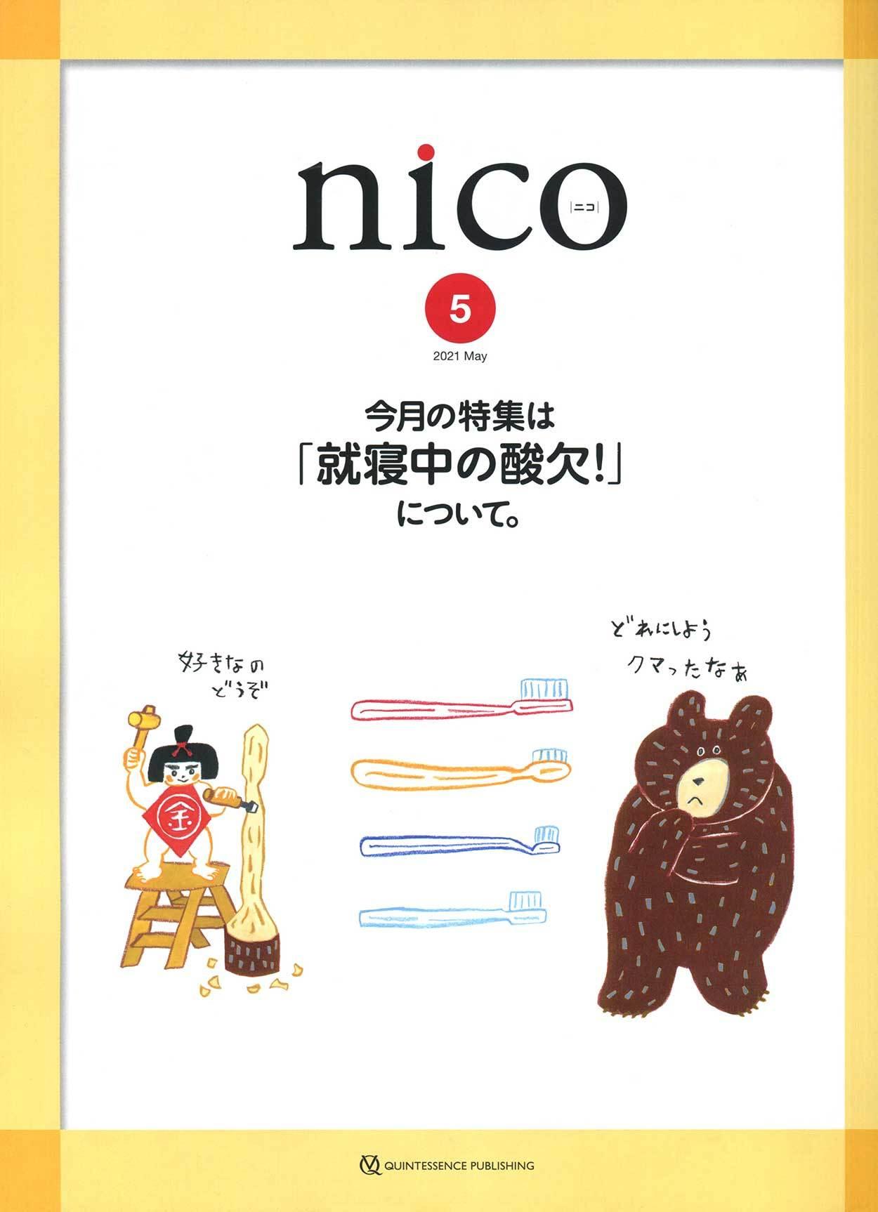 歯科情報誌 nico 2021年5月号 扉イラストレーション_a0048227_19230297.jpg