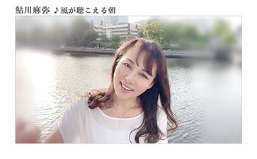 【YouTube】鮎川麻弥channel ♪風が聴こえる朝 ♪今日はライブのはずでした!動画で一緒に歌ってくださいね!!_c0118528_17243734.jpg