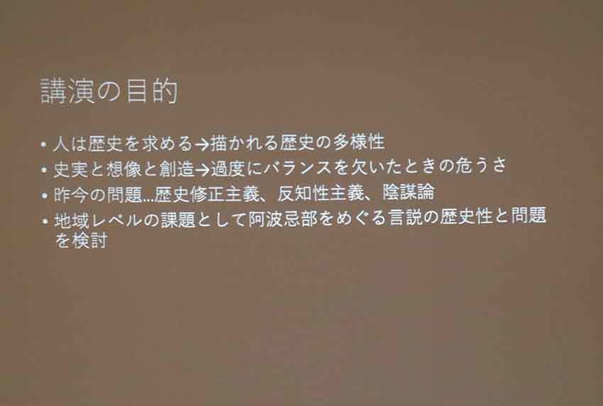 歴史講座「阿波を学ぶ」~想像の歴史/歴史の創造~-01♪_d0058941_20160005.jpg