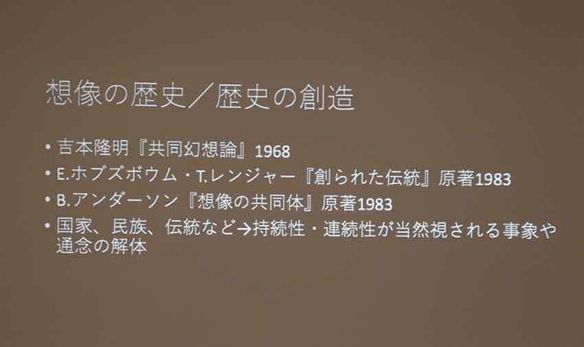 歴史講座「阿波を学ぶ」~想像の歴史/歴史の創造~-01♪_d0058941_20161143.jpg