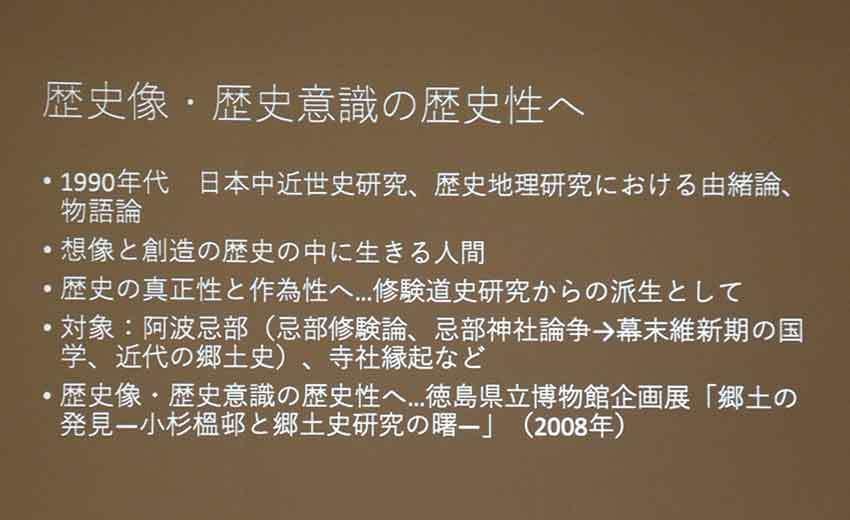 歴史講座「阿波を学ぶ」~想像の歴史/歴史の創造~-01♪_d0058941_20163441.jpg