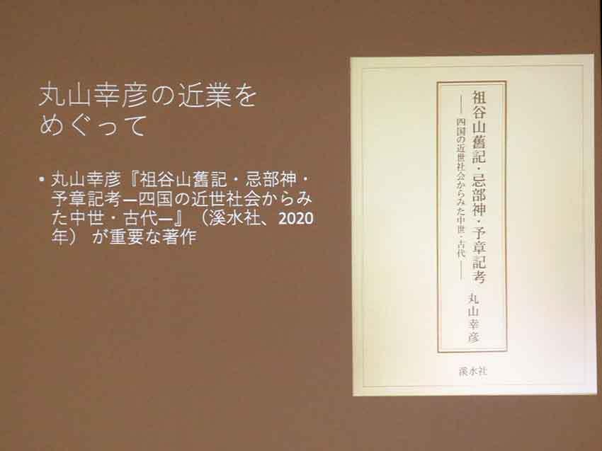 歴史講座「阿波を学ぶ」~想像の歴史/歴史の創造~-01♪_d0058941_20235421.jpg