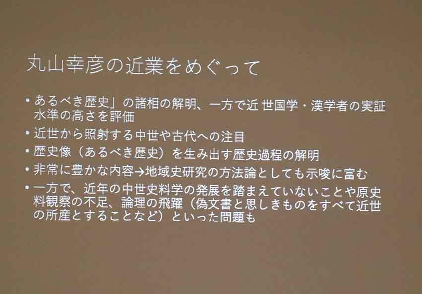 歴史講座「阿波を学ぶ」~想像の歴史/歴史の創造~-01♪_d0058941_20240542.jpg
