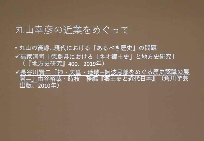 歴史講座「阿波を学ぶ」~想像の歴史/歴史の創造~-01♪_d0058941_20241651.jpg