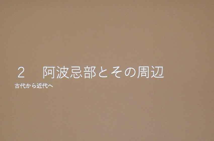 歴史講座「阿波を学ぶ」~想像の歴史/歴史の創造~-01♪_d0058941_20242946.jpg