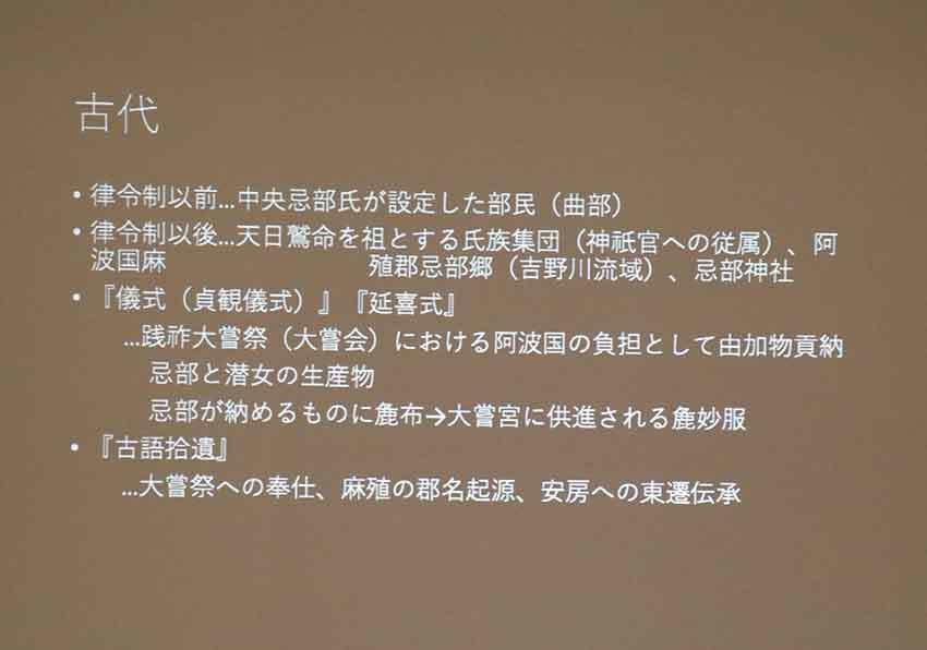 歴史講座「阿波を学ぶ」~想像の歴史/歴史の創造~-01♪_d0058941_20243859.jpg