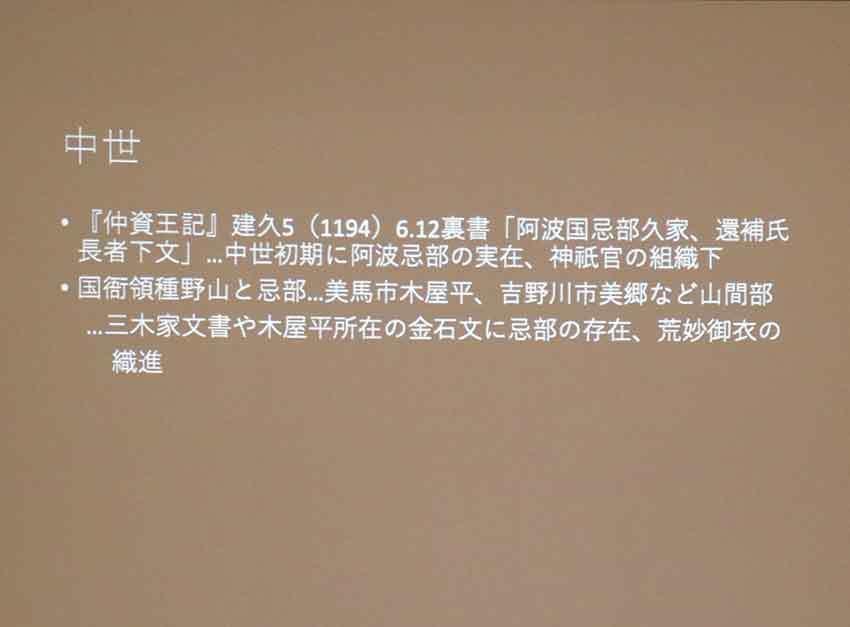 歴史講座「阿波を学ぶ」~想像の歴史/歴史の創造~-01♪_d0058941_20245732.jpg