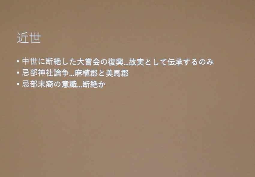 歴史講座「阿波を学ぶ」~想像の歴史/歴史の創造~-01♪_d0058941_20250982.jpg