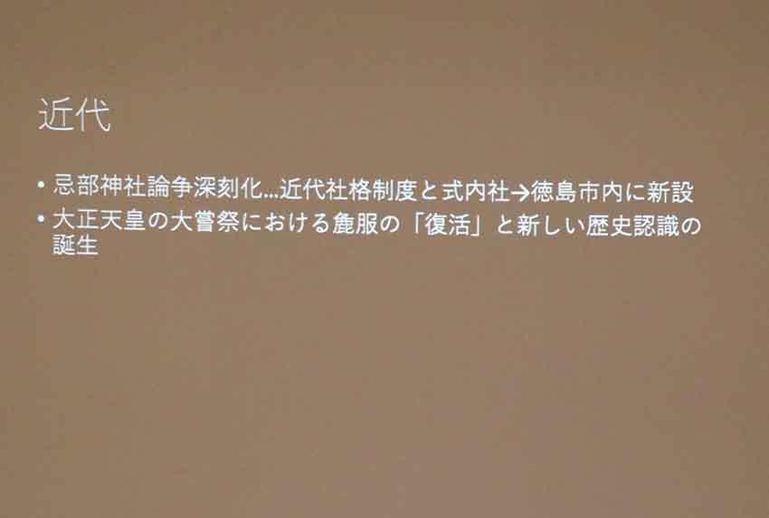 歴史講座「阿波を学ぶ」~想像の歴史/歴史の創造~-01♪_d0058941_20252653.jpg