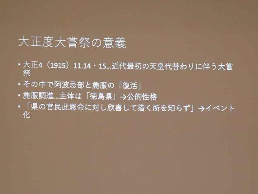 歴史講座「阿波を学ぶ」~想像の歴史/歴史の創造~-01♪_d0058941_20272670.jpg