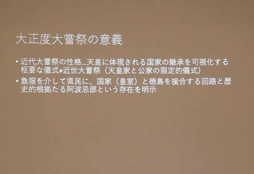 歴史講座「阿波を学ぶ」~想像の歴史/歴史の創造~-01♪_d0058941_20274701.jpg