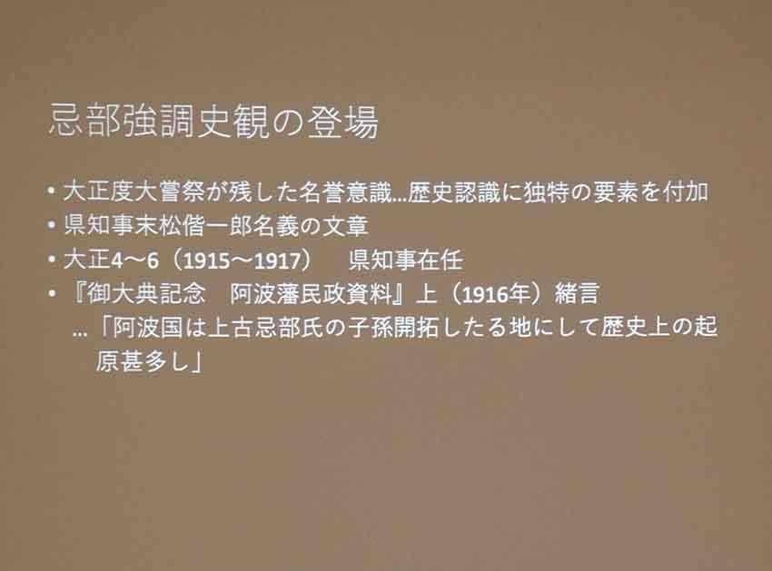 歴史講座「阿波を学ぶ」~想像の歴史/歴史の創造~-01♪_d0058941_20280082.jpg