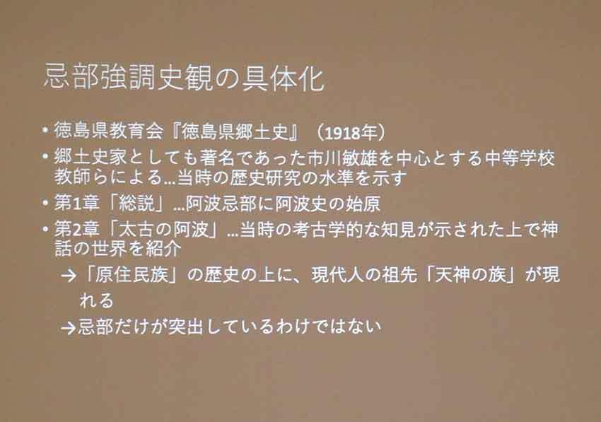 歴史講座「阿波を学ぶ」~想像の歴史/歴史の創造~-01♪_d0058941_20283654.jpg