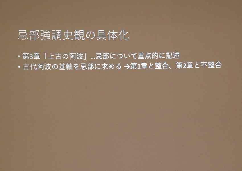 歴史講座「阿波を学ぶ」~想像の歴史/歴史の創造~-01♪_d0058941_20290016.jpg