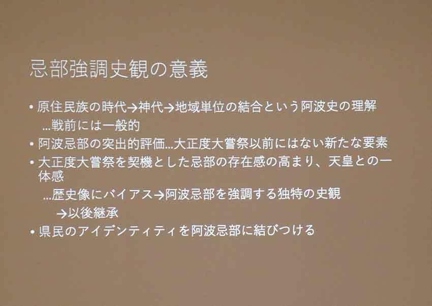 歴史講座「阿波を学ぶ」~想像の歴史/歴史の創造~-01♪_d0058941_20292504.jpg