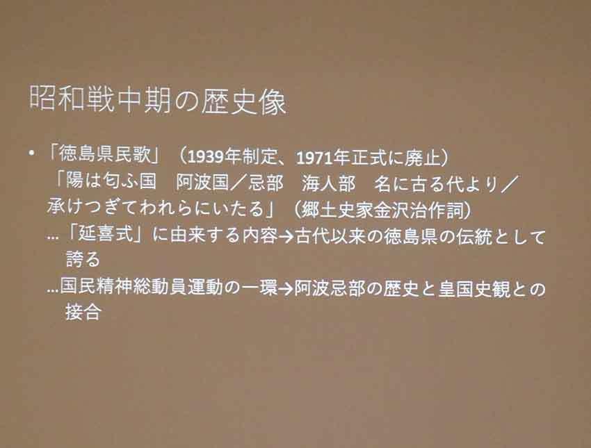 歴史講座「阿波を学ぶ」~想像の歴史/歴史の創造~-01♪_d0058941_20294959.jpg