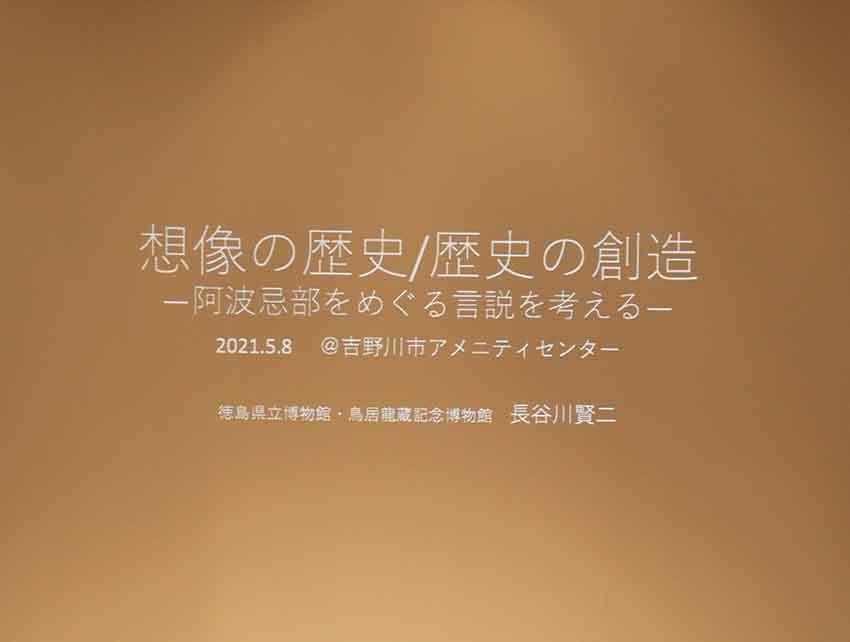 歴史講座「阿波を学ぶ」~想像の歴史/歴史の創造~-01♪_d0058941_20501962.jpg