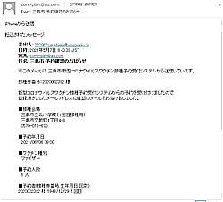 ワクチン予約_c0087349_10274518.jpg