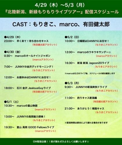 北陸新潟、新緑もりもりライブツアー【3】_e0071652_12261744.jpeg