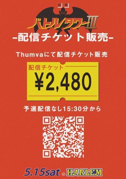 5/15「戦極BATLLE TOWERⅢ」タイムテーブル発表!当日券、配信チケットあり_e0246863_22070425.jpg