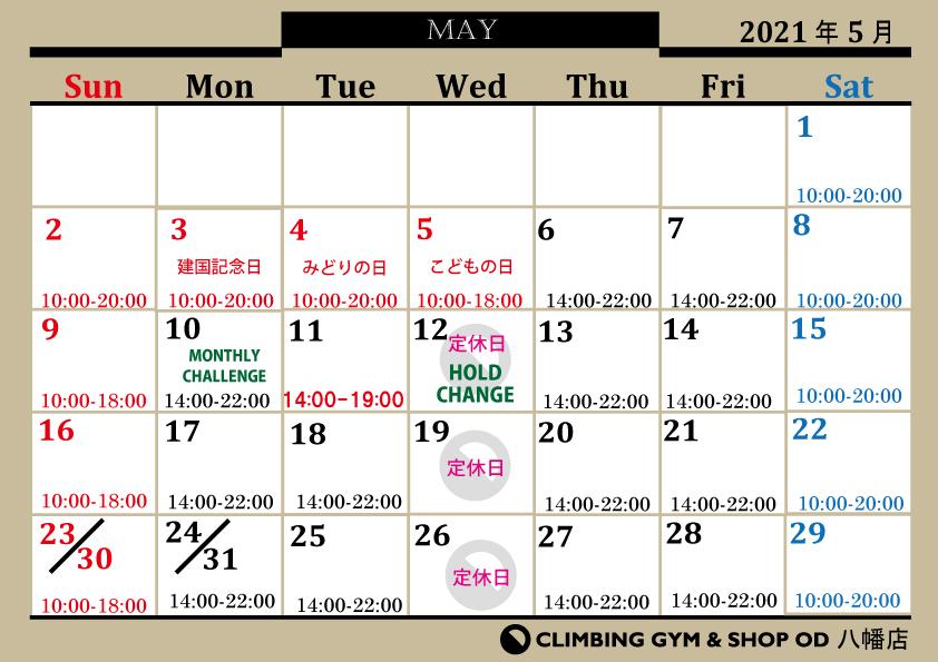 カレンダー修正について_d0246875_16411993.jpg