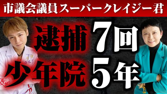 YouTube対談 戸田市会議員スーパークレイジー君_d0339676_14270669.jpg
