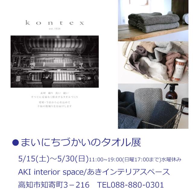 まいにちづかいのタオル展 KONTEX_a0322978_16483401.jpg