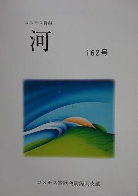 「河」162号 有川知津子_f0371014_21342854.jpg