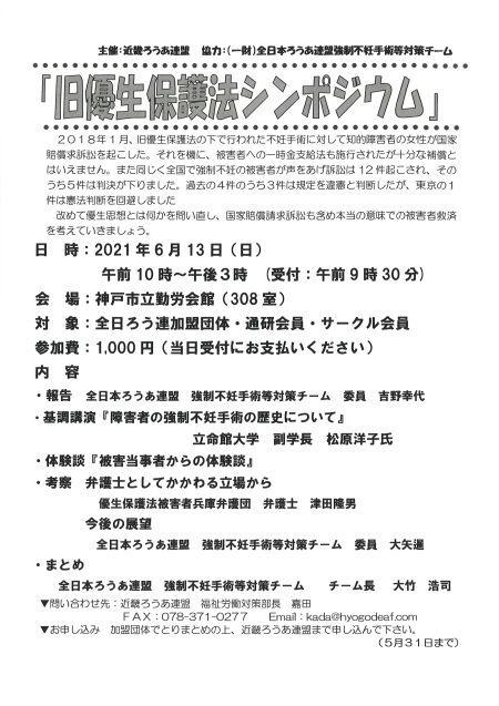 「旧優生保護法シンポジウム」開催のお知らせ_d0070316_08485051.jpg