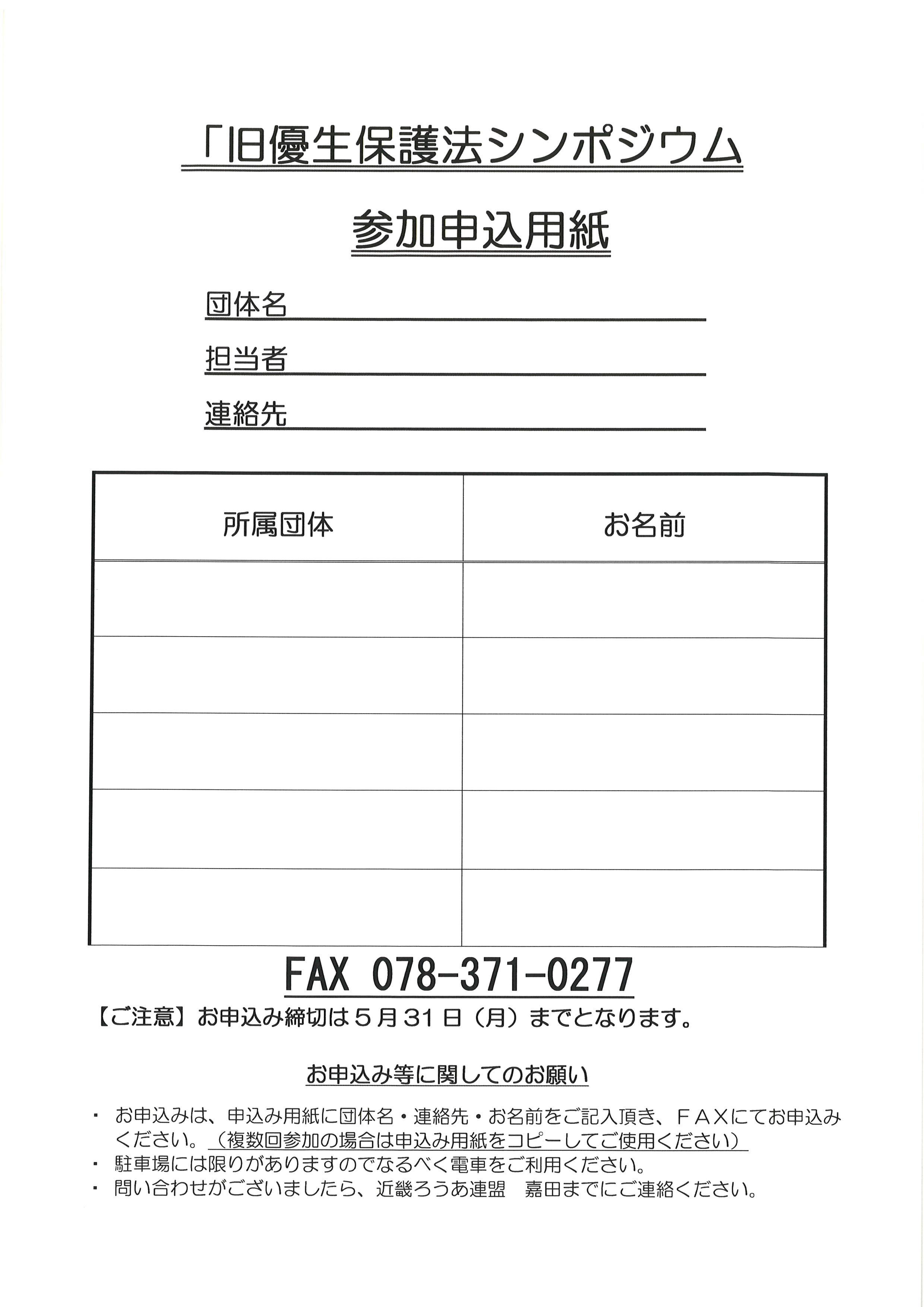 「旧優生保護法シンポジウム」開催のお知らせ_d0070316_08490589.jpg