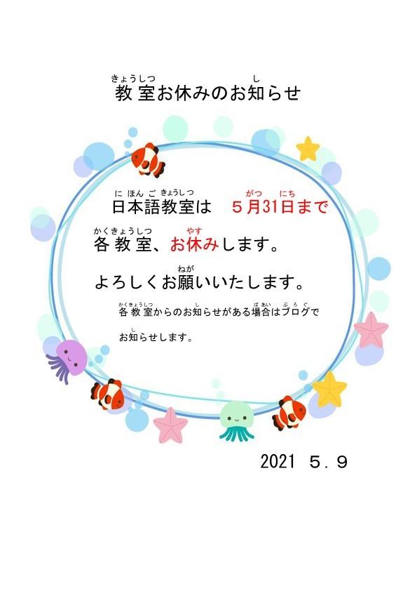 日本語教室 お休みのお知らせ_e0175020_15312497.jpeg