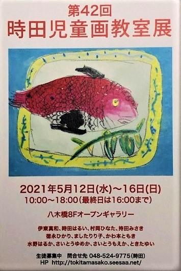 第42回 時田児童画教室展 御案内_d0101522_19474776.jpg