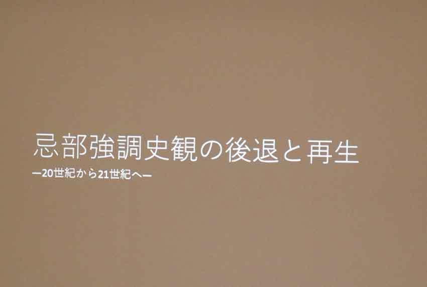 歴史講座「阿波を学ぶ」~想像の歴史/歴史の創造~-02♪_d0058941_21365931.jpg