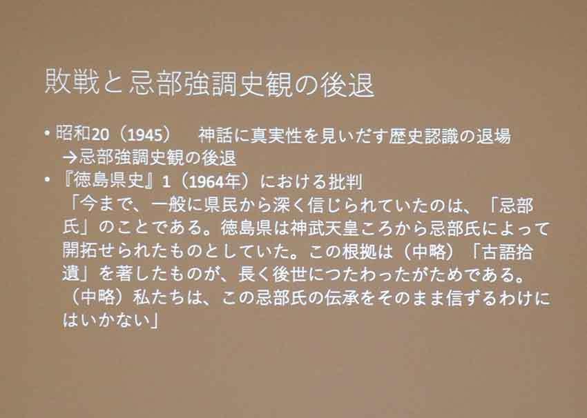 歴史講座「阿波を学ぶ」~想像の歴史/歴史の創造~-02♪_d0058941_21371386.jpg
