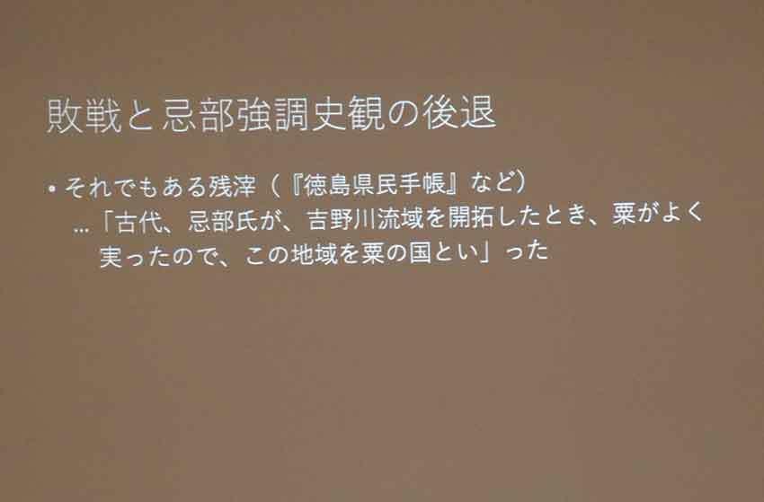 歴史講座「阿波を学ぶ」~想像の歴史/歴史の創造~-02♪_d0058941_21373120.jpg