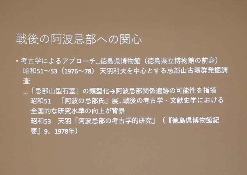 歴史講座「阿波を学ぶ」~想像の歴史/歴史の創造~-02♪_d0058941_21374535.jpg