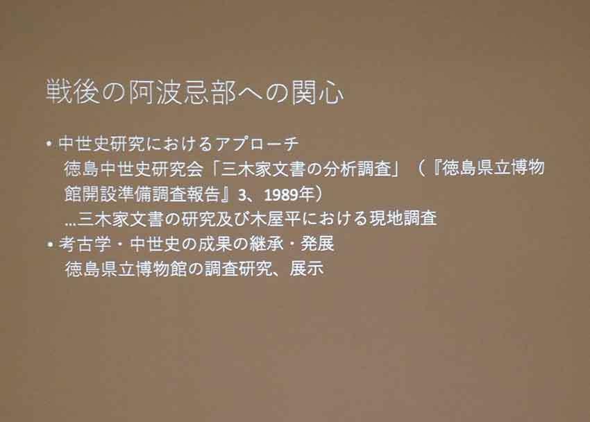歴史講座「阿波を学ぶ」~想像の歴史/歴史の創造~-02♪_d0058941_21380872.jpg