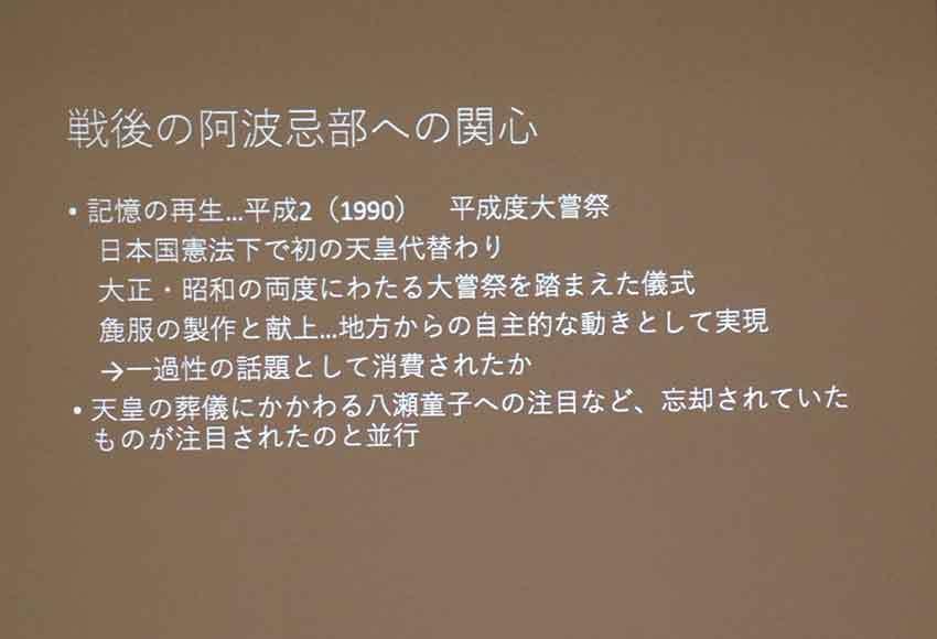 歴史講座「阿波を学ぶ」~想像の歴史/歴史の創造~-02♪_d0058941_21402635.jpg