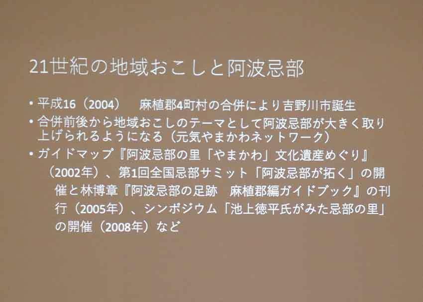 歴史講座「阿波を学ぶ」~想像の歴史/歴史の創造~-02♪_d0058941_21404141.jpg