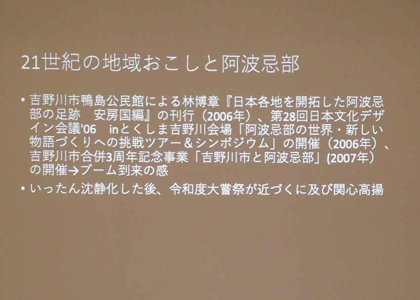 歴史講座「阿波を学ぶ」~想像の歴史/歴史の創造~-02♪_d0058941_21405072.jpg