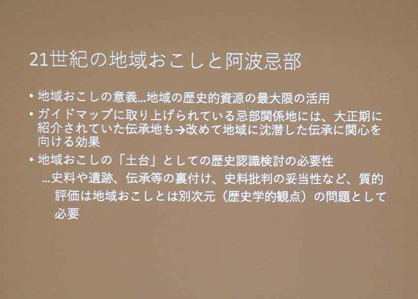 歴史講座「阿波を学ぶ」~想像の歴史/歴史の創造~-02♪_d0058941_21410085.jpg