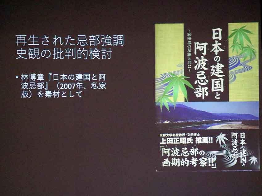 歴史講座「阿波を学ぶ」~想像の歴史/歴史の創造~-02♪_d0058941_21411128.jpg