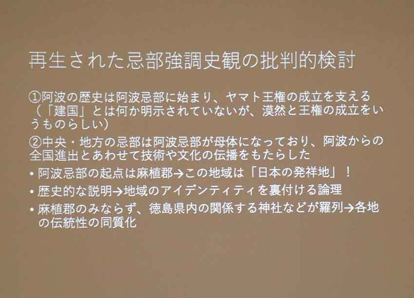 歴史講座「阿波を学ぶ」~想像の歴史/歴史の創造~-02♪_d0058941_21412201.jpg